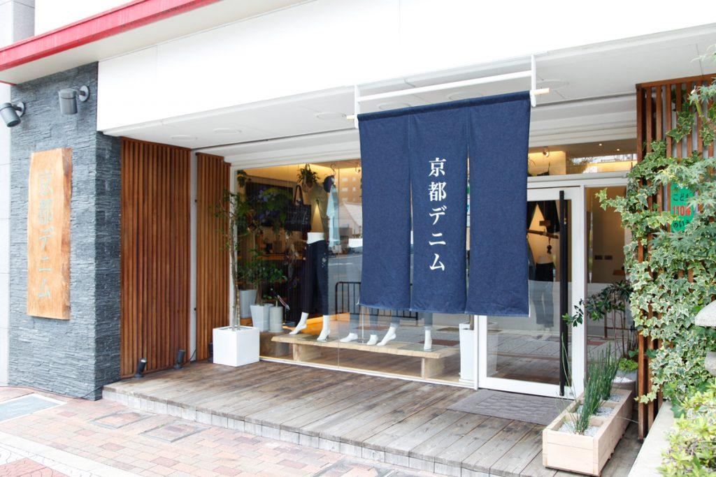 京都デニム でにぐま